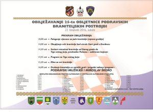 Obilježavanje 25. obljetnice podravskih braniteljskih postrojbi // Foto: Koprivničko-križevačka županije